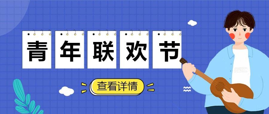 蓝色简约文艺青年联欢节微信公众号封面