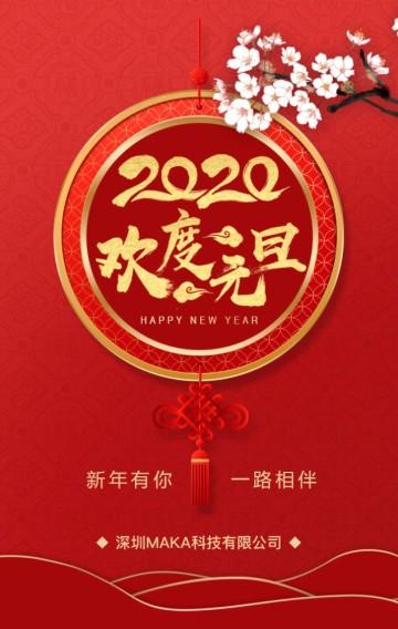 2020红金新年企业祝福欢度元旦节贺卡企业宣传H5