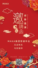 红色喜庆大气剪纸新年答谢会年会晚宴邀请函请柬海报模版