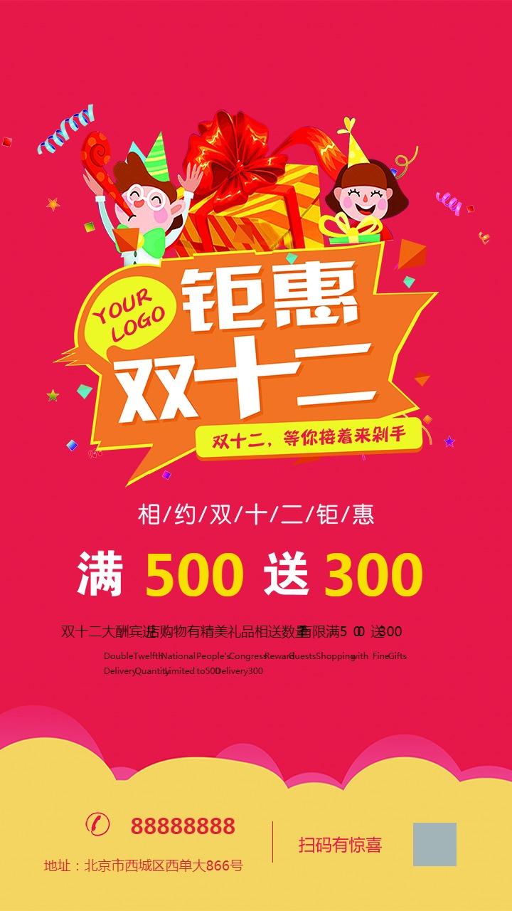 卡通红色双十二购物狂欢促销活动海报