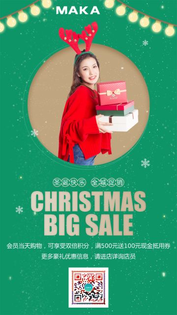 绿色简约圣诞节促销宣传海报
