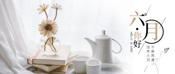 简约白色花瓶茶壶书本六月你好加油小清新早安励志日签微信公众号封面大图