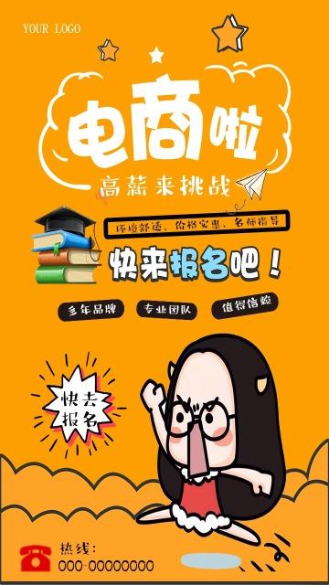 橙色卡通风电商行业招生宣传电商运营技能培训手机海报