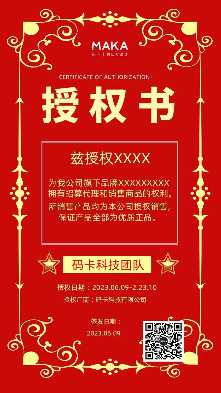 红色简约授权书海报模板