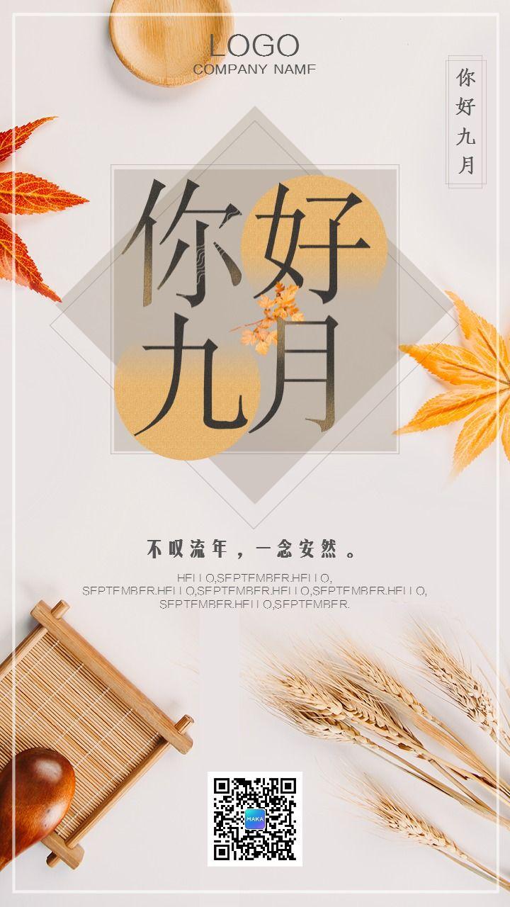 清新文艺九月你好早安晚安日签问候手机宣传海报