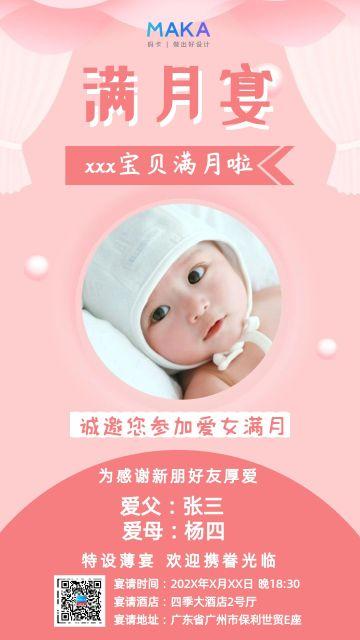 可爱女宝宝满月宴邀请函生日手机海报