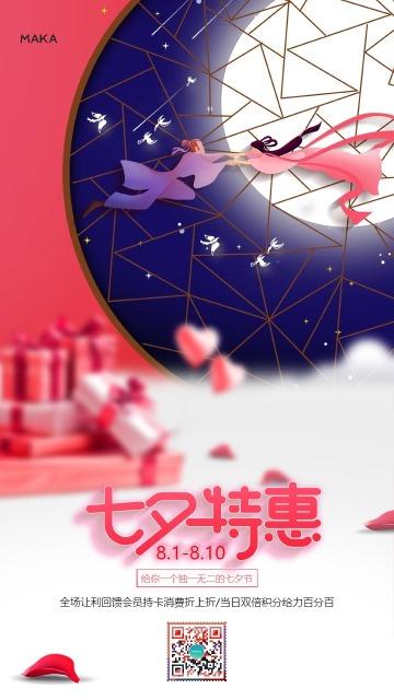 红色中国风创意七夕特惠七夕节促销海报