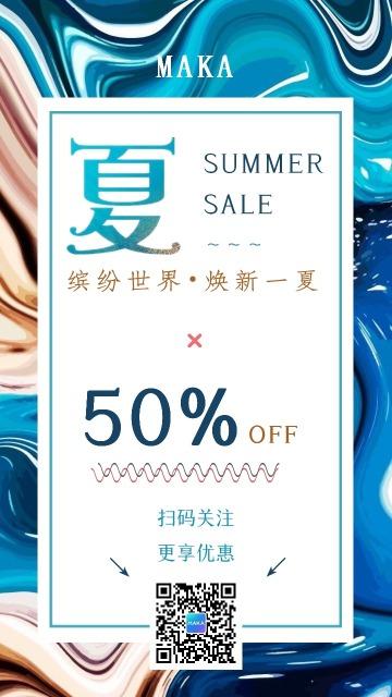 夏季上新新品上市简约大气清仓促销活动优惠打折宣传推广通用海报