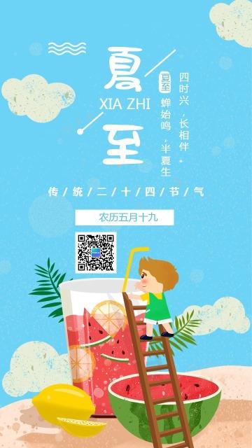 夏至扁平简约传统二十四节气通用手机版宣传海报