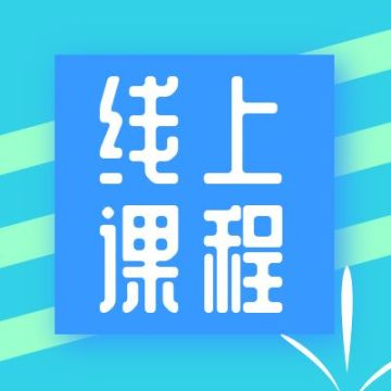 蓝色扁平互联网线上培训课程公众号小图