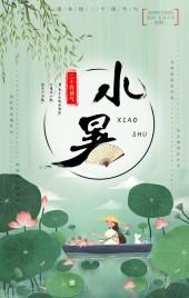 绿色清新小暑节日宣传翻页H5