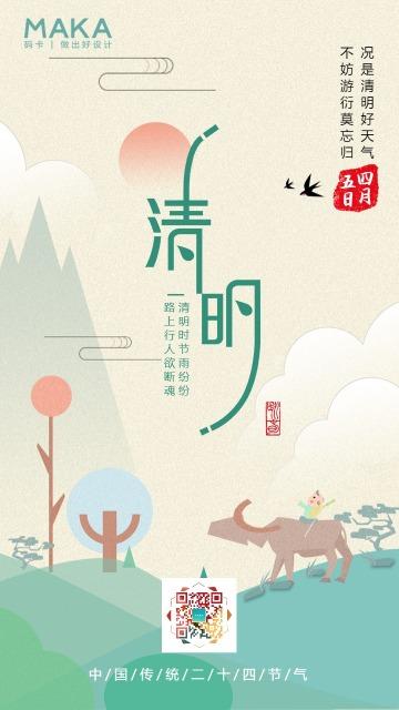 清新文艺清明节日签手机海报