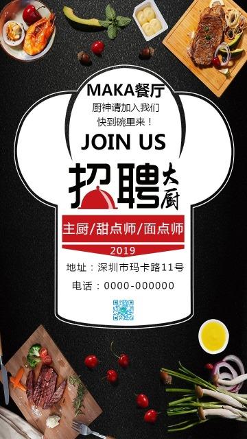 扁平简约风餐厅厨师招聘宣传海报