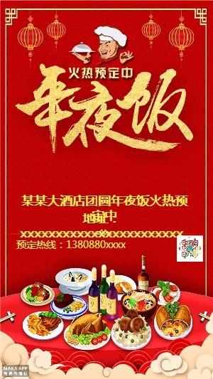 红色喜庆2018年夜饭海报设计
