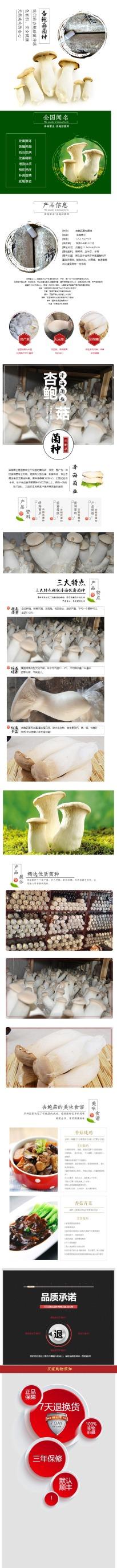 清新简约百货零售美食干货杏鲍菇促销电商详情页