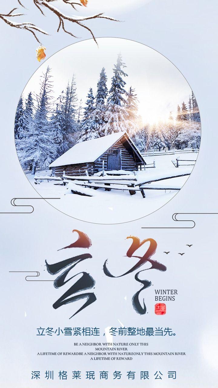 二十四节气立冬清新唯美微博微信公众号app海报