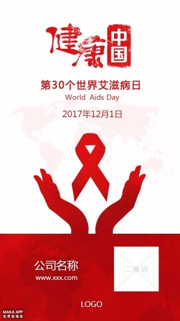 世界艾滋病日宣传海报  公益海报