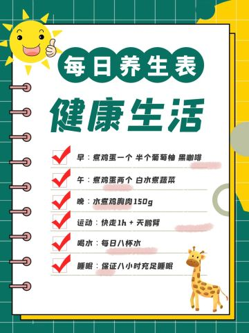 绿色简约风格养生类小红书封面