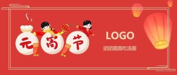 元宵节中国风传统节日微信封面图