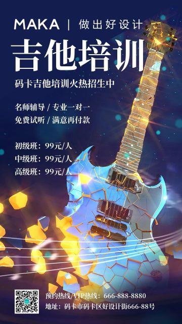 蓝色卡通炫酷吉他培训招生宣传海报