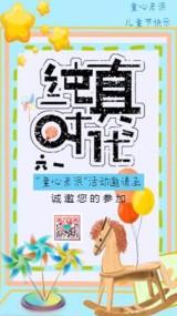 蓝色卡通手绘幼儿园六一儿童节活动邀请函宣传视频