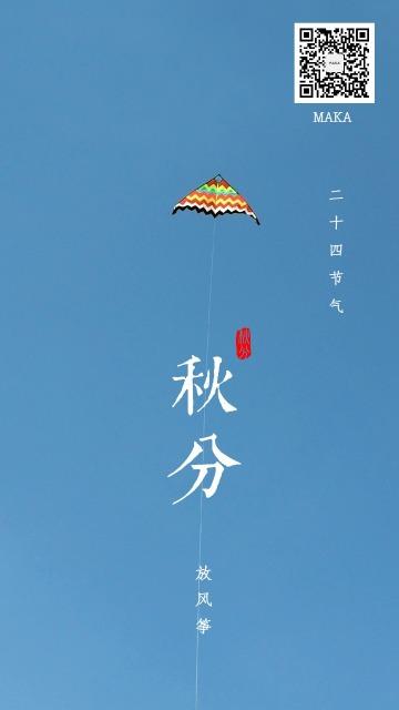 秋分时节秋祭月二十四节气放风筝