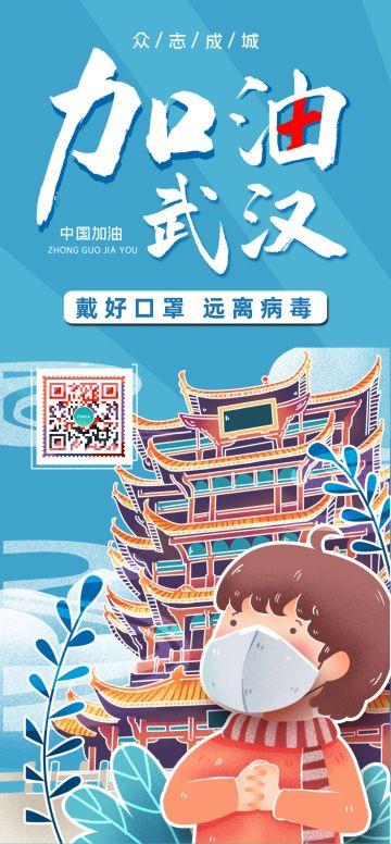 2020疫情预防加油武汉蓝色插画海报公益宣传海报