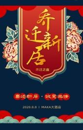 红色喜庆乔迁喜宴邀请函翻页H5