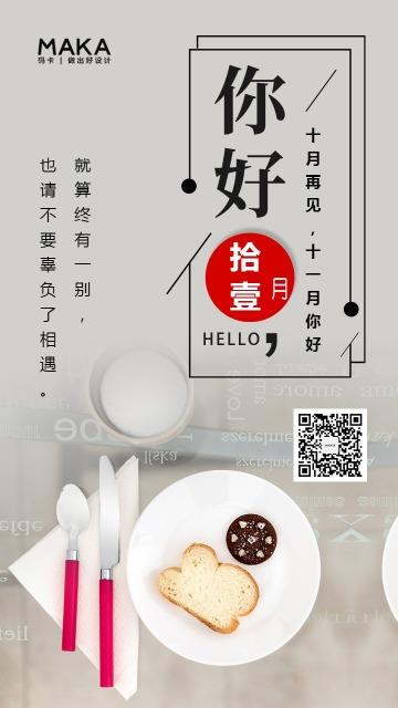 简约文艺11月你好日签月签手机版套装系列海报