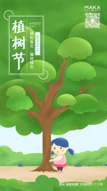 绿色卡通幼儿园大树种植希望小清新植树节31种树宣传海报