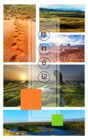 清新简约时尚的旅行记录相册H5模板