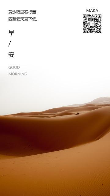 日签早安早晚安心情语录品牌传播黄沙