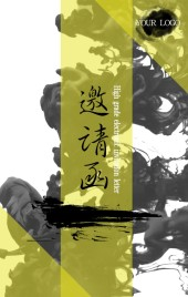 邀请函 中国风水墨写意 会议活动邀请函-谬斯创想设计