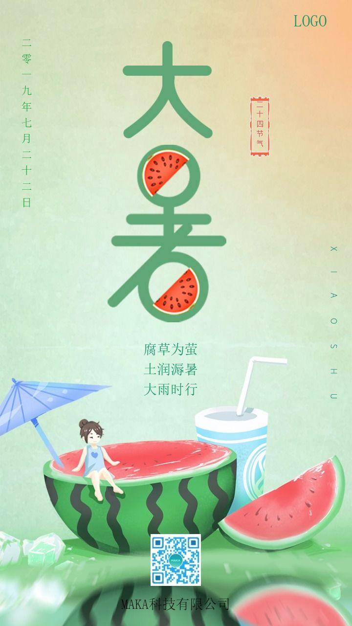 清新简约大暑二十四节气西瓜女孩创意手机海报