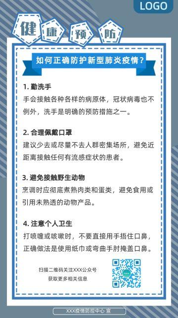 清新文艺医疗卫生健康预防流感疫情防范呼吸病毒传染疾病知识普及宣传日签海报