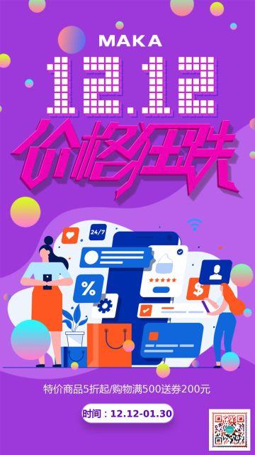 双十二购物狂欢节宣传海报