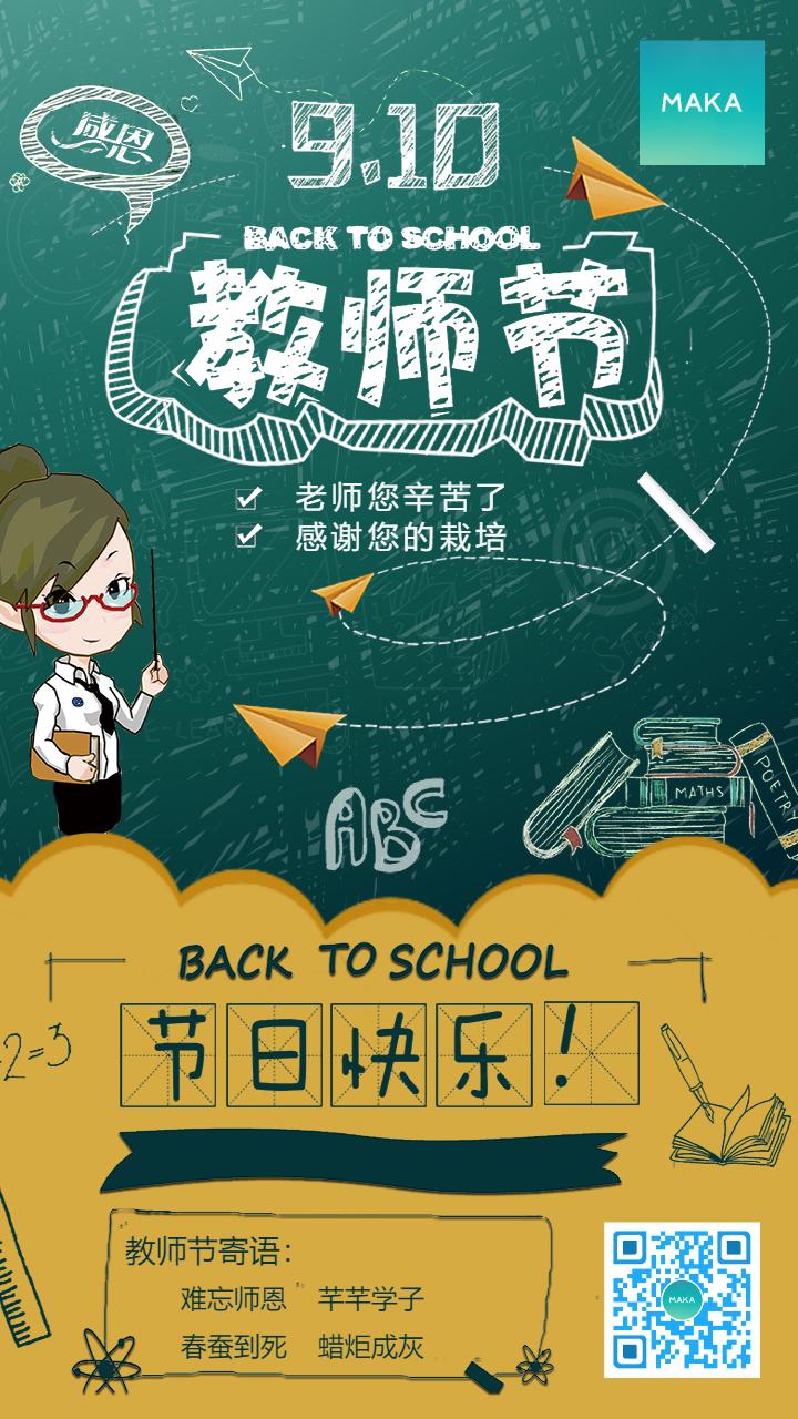 插画几何图形复古教师节海报