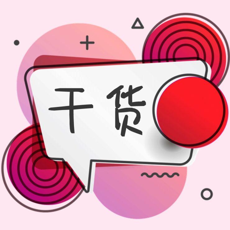 【促销次图】简约大气通用微信公众号封面小图-浅浅