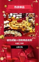 新年促销 年货 年货节 年终促销 年货促销 新年狂欢 春节促销 高端大气 红色 喜庆 年终优惠 年终