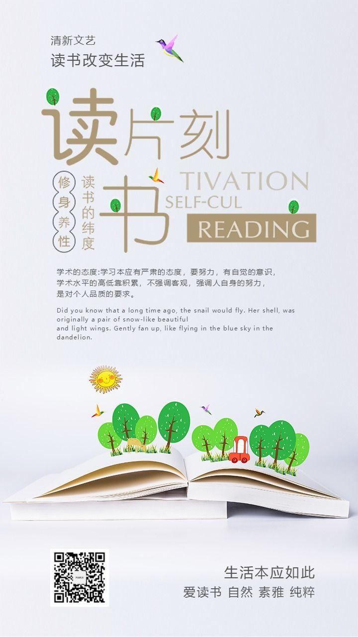 读书日签文艺生活心情