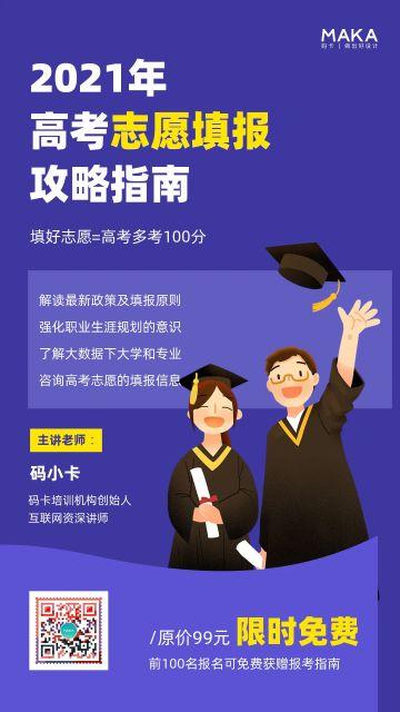 紫色卡通简约大气风教育行业高考志愿填报指南宣传推广海报