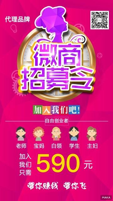 粉色微商海报