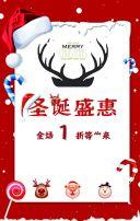 圣诞节促销活动/狂欢季/打折
