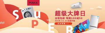 家电简约大气互联网各行业宣传促销电商banner