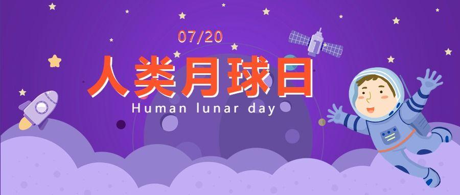 手绘风人类月球日公众号首图