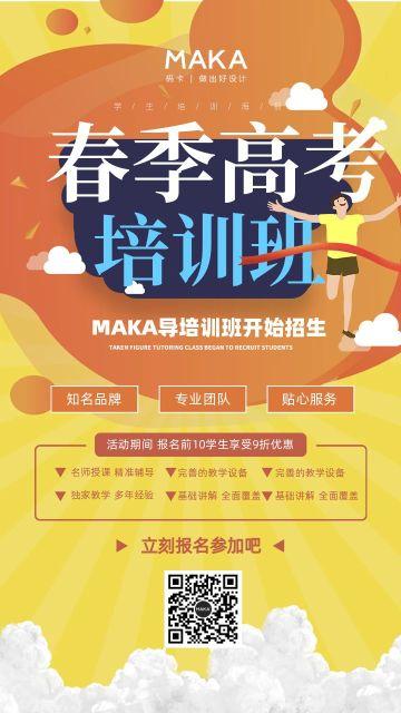黄色卡通高中春季辅导班之招生宣传海报设计