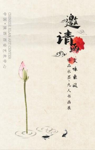 中国风古典水墨意境邀请函