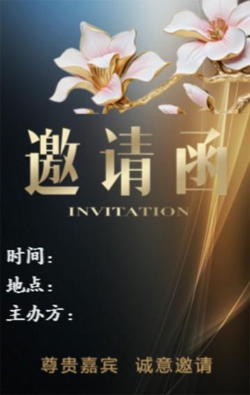 黑色商务企业狐会议邀请函翻页H5