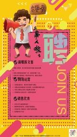 时尚简约卡通手绘文艺清新粉色黄色招聘宣传推广海报