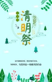 清明节清新文艺企业通用习俗介绍品宣H5